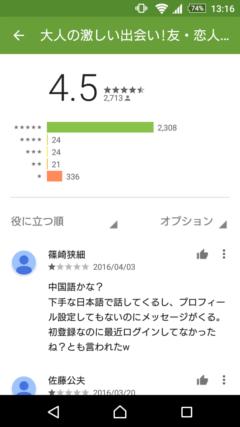大人の激しい出会い GooglePlayの口コミ
