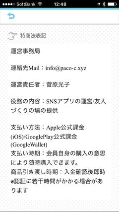 PACO AppStore口コミ