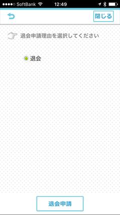 PACO 退会ページ