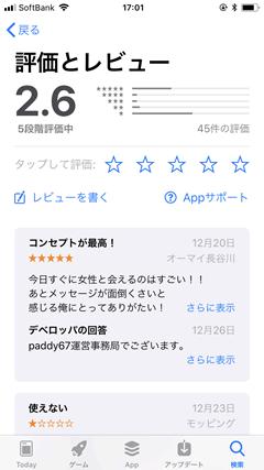 paddy67(パディー67) AppStore評価とレビュー