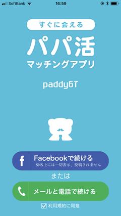 paddy67(パディー67) TOP画面