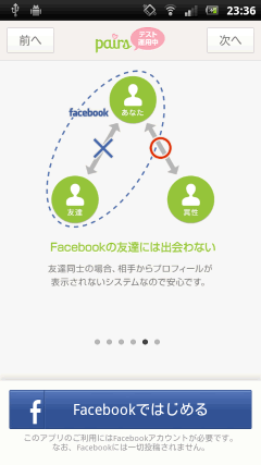 pairs(ペアーズ) Facebookアカウントで登録2