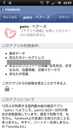 pairs(ペアーズ) Facebookアカウントで登録1