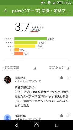 pairs(ペアーズ) GooglePlay口コミ