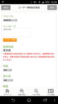 ぱんだとーく プロフィール設定