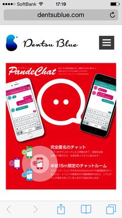 PandeChat 運営会社