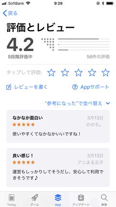 papatto(パパット) AppStore評価とレビュー