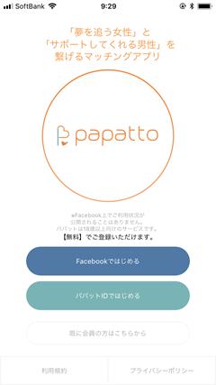 papatto(パパット) TOPページ