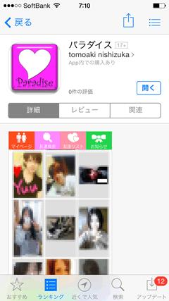パラダイス AppStore
