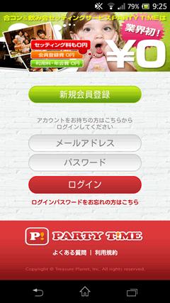 PARTY T!ME(パーティータイム) TOPページ