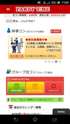 PARTY T!ME(パーティータイム) マイページ
