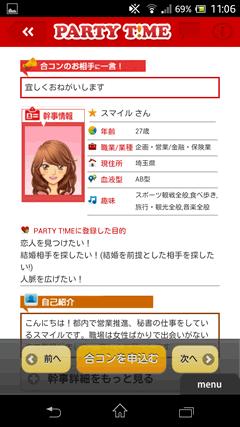 PARTY T!ME(パーティータイム) 女性プロフィール