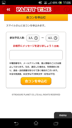 PARTY T!ME(パーティータイム) 合コン申請