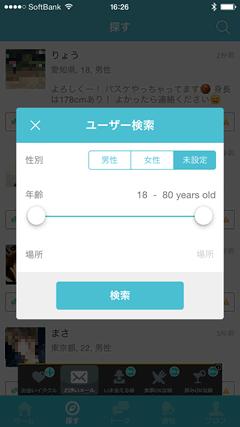 PartyChat 検索機能