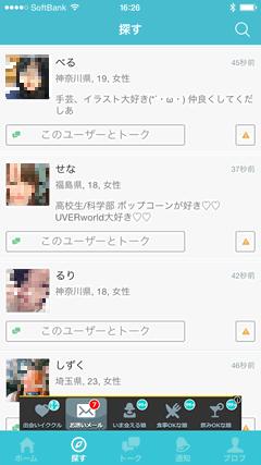 PartyChat 検索結果