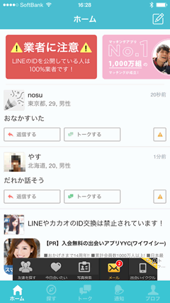 PartyChat 業者に注意1