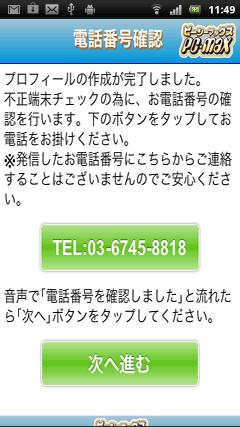 PCMAX 電話番号認証