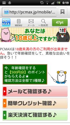 PCMAX 年齢認証