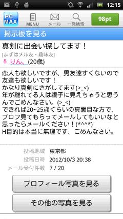 PCMAX りんちゃん掲示板
