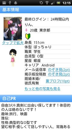 PCMAX りんちゃんプロフィール