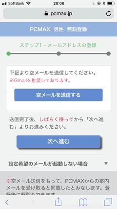 PCMAX 登録手順