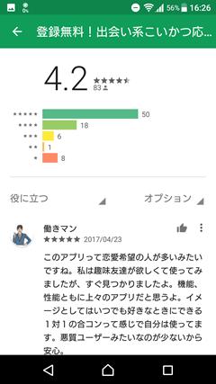 ピーチチャット GooglePlay口コミ