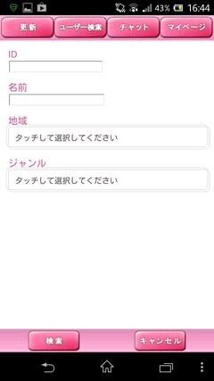 ピーチトーク ユーザー検索