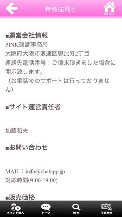 PINK(ピンク) 特商法ページ