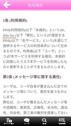 PINK(ピンク) 利用規約ページ