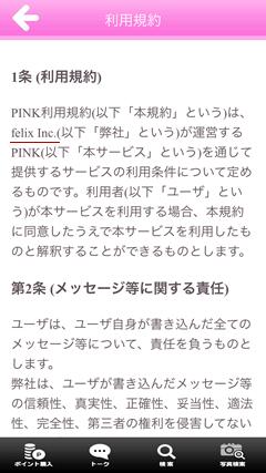 PINK(ピンク) 利用規約ページ