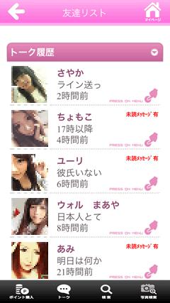 PINK(ピンク) 受信箱1