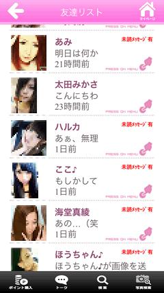 PINK(ピンク) 受信箱2