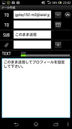 ピンクLINEs メール送信