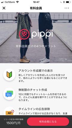 Pippi(ピッピ) 有料会員