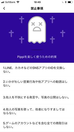 Pippi(ピッピ) 禁止事項