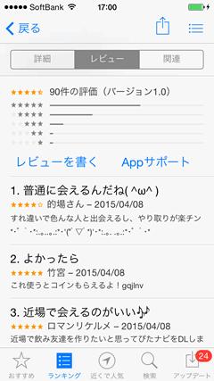 ぴたナビ AppStoreダウンロードページ