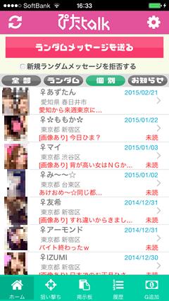 ぴたトーク 受信箱1