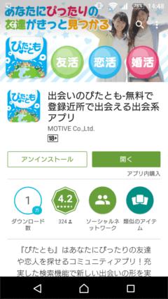 ぴたとも GooglePlayのアプリ紹介ページ