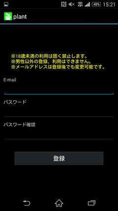 plant メールアドレス登録