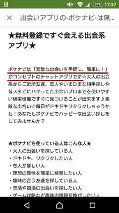 ポケナビ GooglePlay紹介ページ