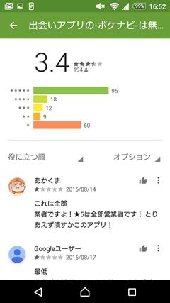 ポケナビ GooglePlay口コミ