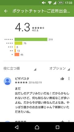 ポケットチャット GooglePlay評判