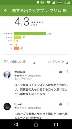 プリム GooglePlayの口コミ