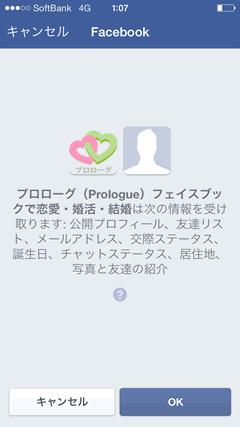 プロローグ(Prologue) Facebookと連携