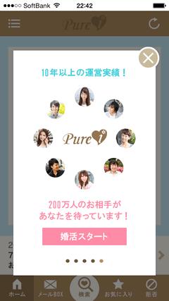 ピュアアイ(Pure-i) TOPページ