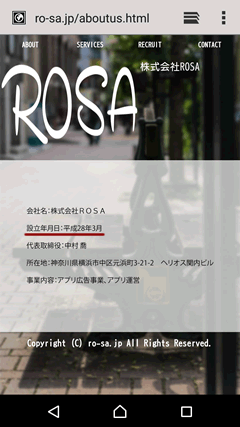 株式会社ROSA ホームページ