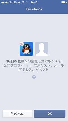 QQ日本版 Facebookと連動