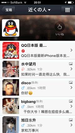 QQ日本版 近場の人2