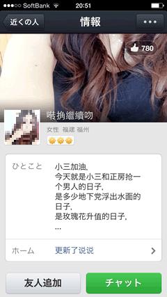 QQ日本版 女性プロフィール