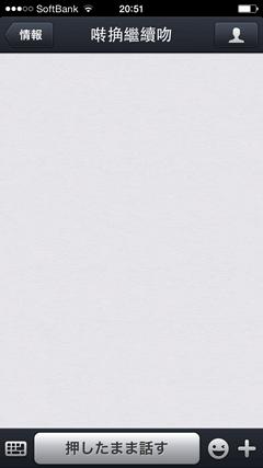 QQ日本版 メッセージ画面